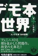 トンデモ本 女の世界〈下〉 (扶桑社文庫)
