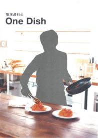 坂本昌行のOne Dish