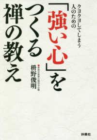 クヨクヨしてしまう人のための 「強い心」をつくる禅の教え 扶桑社文庫
