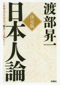 決定版日本人論 - 日本人だけがもつ「強み」とは何か? 扶桑社文庫