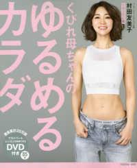 くびれ母ちゃんのゆるめるカラダ - DVD付き FUSOSHA MOOK