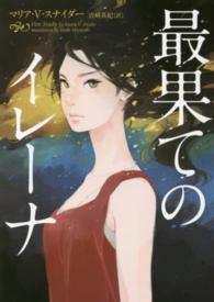 最果てのイレ-ナ ハ-パ-BOOKS
