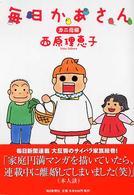 番外編 ゼロ年代のベストコミック<br> 『毎日かあさん』西原理恵子(毎日新聞社)