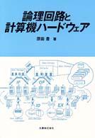 論理回路と計算機ハードウェア