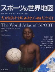 スポーツの世界地図