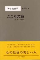 神谷美恵子著作集 (3)