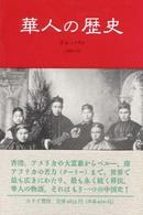 華人の歴史