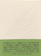 周仏海日記