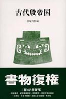 古代殷帝国(新装版)
