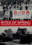 春の祭典-第一次世界大戦とモダン・エイジの誕生[新版]