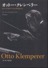オットー・クレンペラー あるユダヤ系ドイツ人の音楽家人生