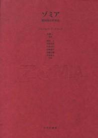ゾミア-脱国家の世界史