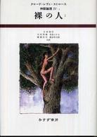 神話論理〈4-1〉裸の人〈1〉