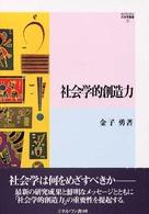 社会学的創造力 (MINERVA社会学叢書)