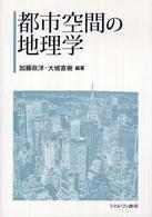 都市空間の地理学