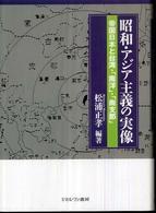 昭和・アジア主義の実像