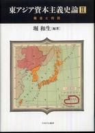 東アジア資本主義史論II-構造と特質