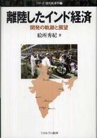 離陸したインド経済-開発の軌跡と展望