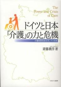 ドイツと日本「介護」の力と危機――介護保険制度改革とその挑戦――