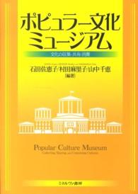 ポピュラー文化ミュージアム―文化の収集・共有・消費