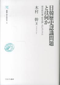日韓歴史認識問題とは何か-歴史教科書・「慰安婦」・ポピュリズム