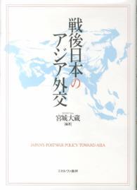 戦後日本のアジア外交
