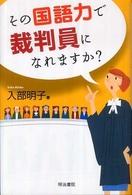 その国語力で裁判員になれますか?