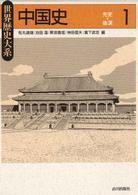 世界歴史大系 中国史1