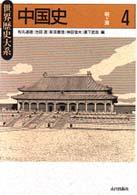 世界歴史大系 中国史4