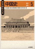 世界歴史大系 中国史5