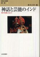 異文化理解講座 9神話と芸能のインド