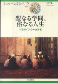 聖なる学問、俗なる人生-中世のイスラーム学者