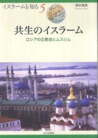 共生のイスラーム-ロシアの正教徒とムスリム