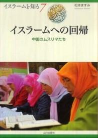 イスラームへの回帰-中国のムスリマたち