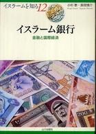 イスラーム銀行 金融と国際経済