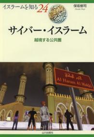 サイバー・イスラーム-越境する公共圏