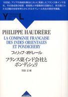 フランス東インド会社とポンディシェリ