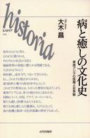 ヒストリア 8