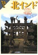 世界歴史の旅 北インド