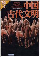 世界歴史の旅 中国古代文明