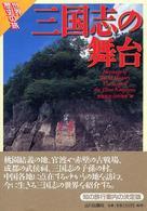 世界歴史の旅 三国志の舞台