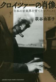 クロイツァーの肖像 日本の音楽界を育てたピアニスト