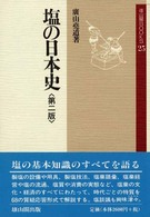 塩の日本史 (雄山閣BOOKS)
