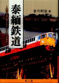 泰緬鉄道-機密文書が明かすアジア太平洋戦争(再版)