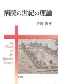 病院の世紀の理論