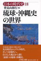 琉球・沖縄史の世界