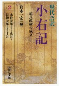 現代語訳小右記2:道長政権の成立