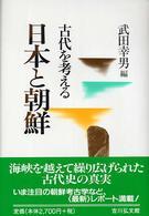 古代を考える 日本と朝鮮