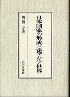 日本国家の形成と東アジア世界