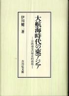 大航海時代の東アジア-日欧通交の歴史的前提-